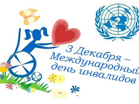 День «особенных» людей