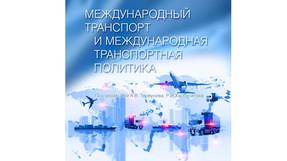 Вышли в свет учебники и учебные пособия ИМТК