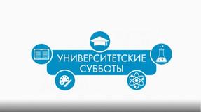 Университетская суббота РУМЦ ИМТК РУТ (МИИТ)
