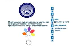 Международная студенческая научно-практичсекая конференция