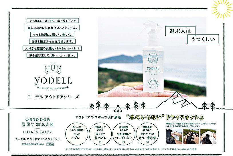 YODELL_004.jpg