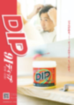 Dip_01.jpg