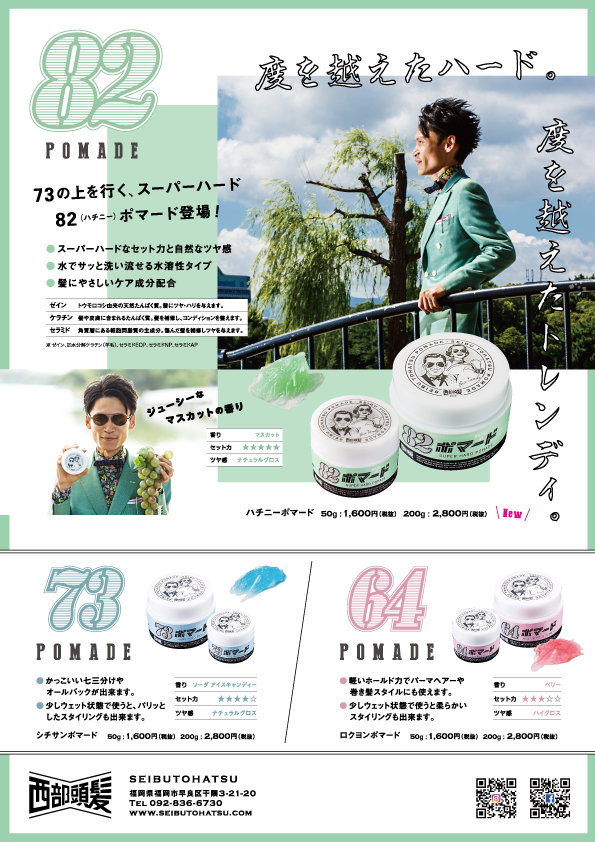 82pomade_text