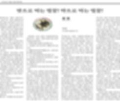 11.24.16.맛으로 먹는 벌꿀 약으로 먹는 벌꿀.11.24.16.jp
