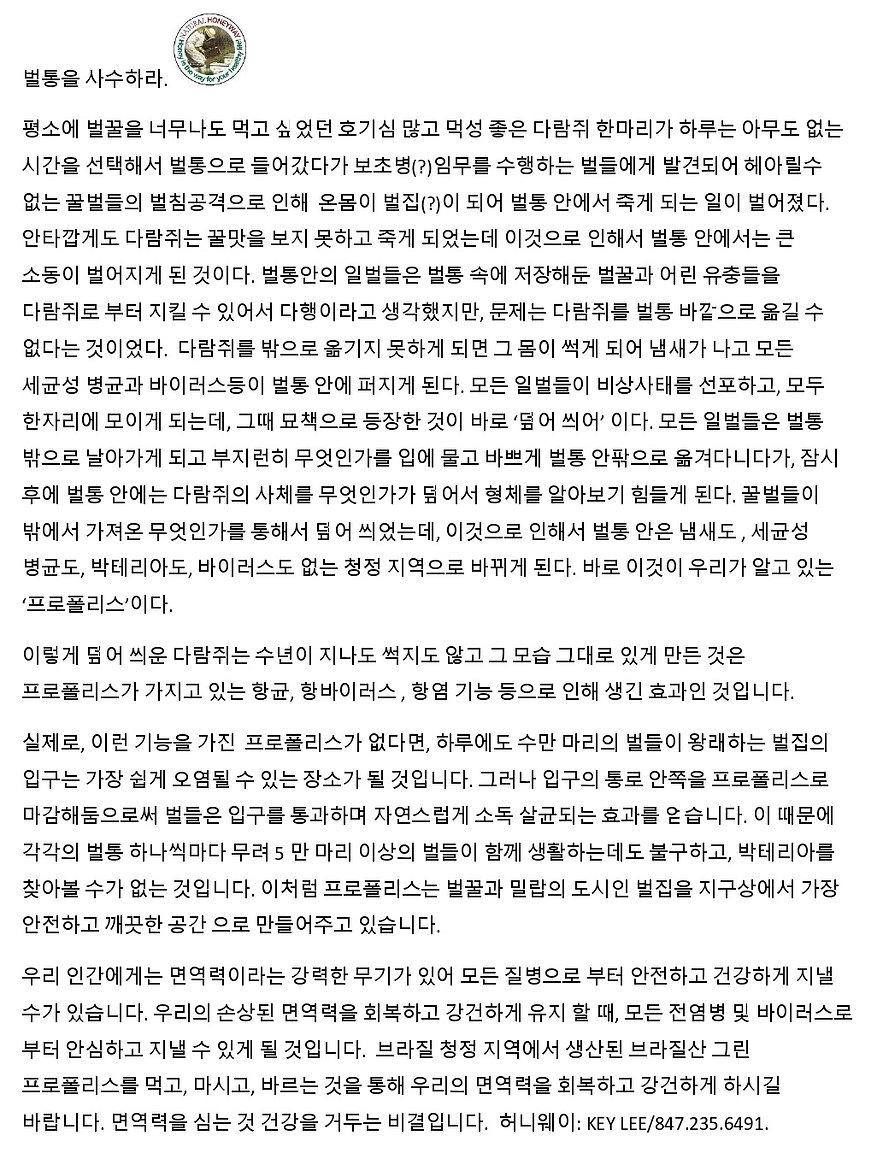 벌통을 사수하라.3-4-2020_page-0001.jpg