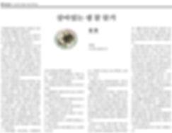 9.15.2016.살아있는 생꿀찾기.jpg