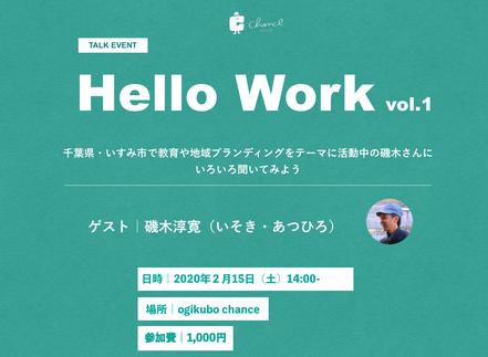 2/15(土)  「Hello Work vol.1」
