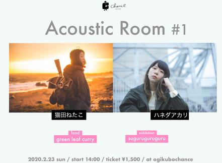 2/23(日) 「Acoustic Room #1」