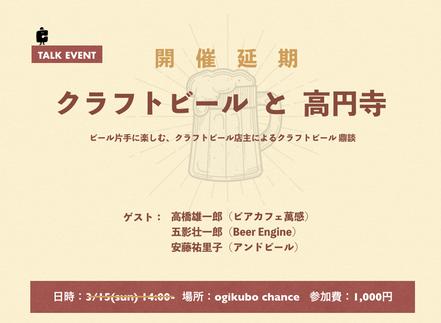 3/15(日)「クラフトビール と 高円寺」