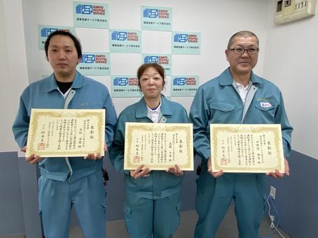"""<全ト協から""""銀十字章""""を受賞 2021.2.9>"""