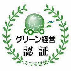 グリーン経営 マーク_edited.png