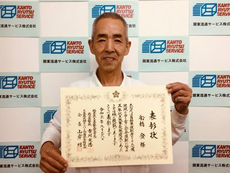 <緑ナンバー交通安全協会 事故ナシ大会受賞>2019.11