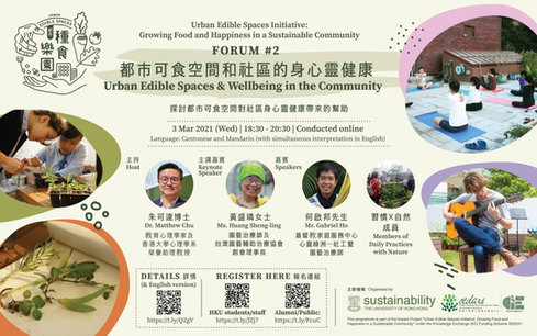 Urban Edible Spaces and Wellbeing in the Community  都市可食空間和社區的身心靈健康