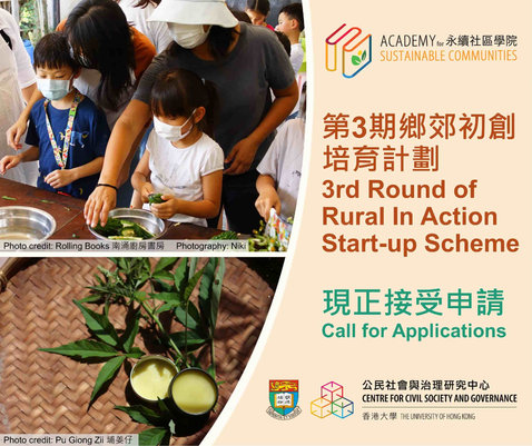 "Call for Application-  ""Rural in Action"