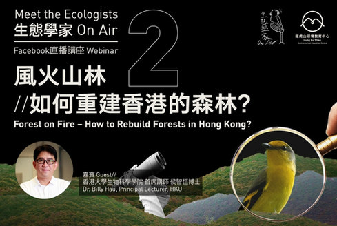 Date : 27/2/2021 (Saturday) Time : 3:00 pm - 4:00 pm Format:Facebook live stream, no registration needed Language : Cantonese  Guest Ecologist - Dr. Billy Hau