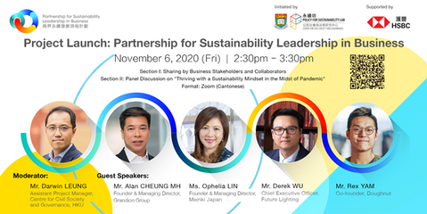 Project Launch: Partnership for Sustainability Leadership in Business (商界永續發展領袖計劃線上發布會