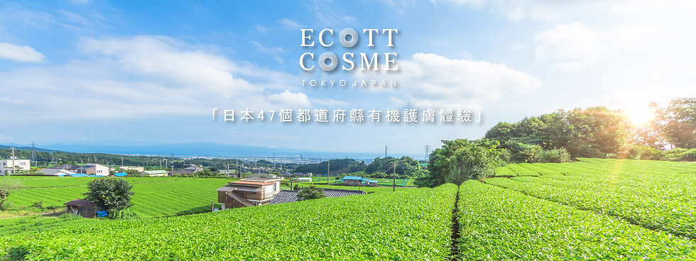 about-ecott-cosme-banner.jpg