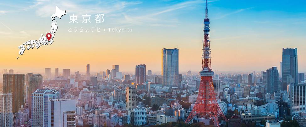 東京.png