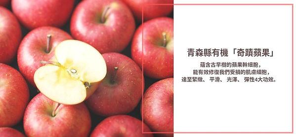 奇蹟蘋果 1045x485.jpg