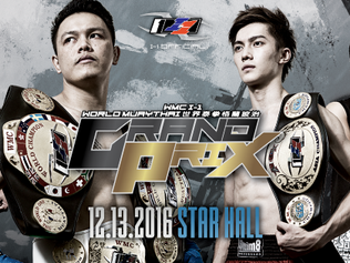 WMC I-1 World Muaythai Grand Prix 2016 WMC I-1世界泰拳格蘭披治 2016 December 13, 2016 at STAR HALL !!