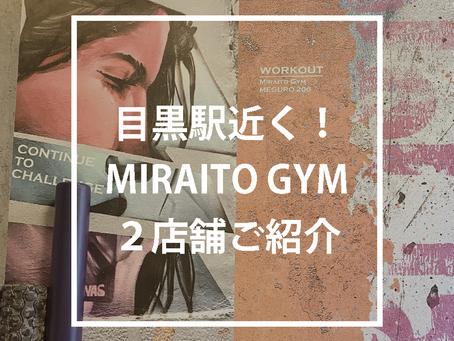 目黒駅からすぐ!MiraitoGym2店舗のレンタルジムを紹介