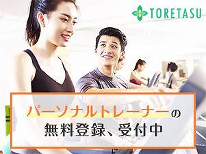 toretasu_bnr.jpg