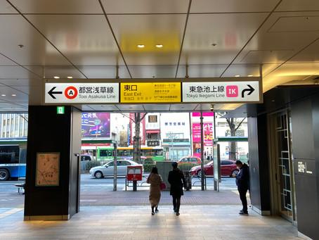 五反田-B店へのアクセス方法