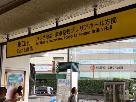 池袋店-B-へのアクセス方法
