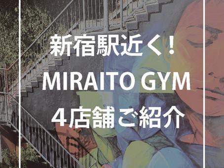 新宿レンタルジム情報!新宿駅エリアのMiraitoGym4店舗をご紹介