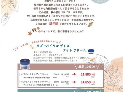 秋肌キャンペーン