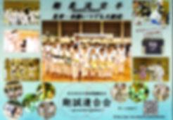 チラシ2019_11_28_C.JPG