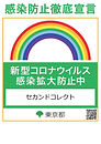 感染防止ステッカー_page-0001.jpg