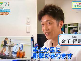 NHK「ガッテン!」放送