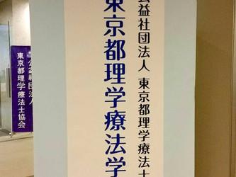 東京都理学療法士学会へ