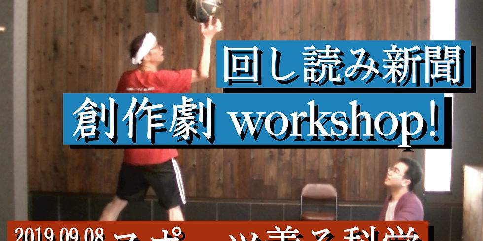 回し読み新聞創作劇workshop・短時間版