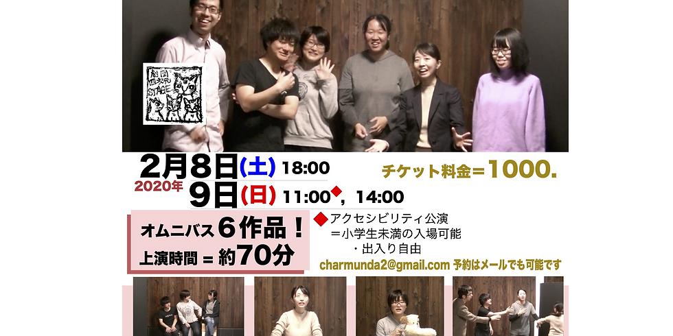 2/8,9【演劇公演】 舞台に立とう!2019冬期 workshop公演