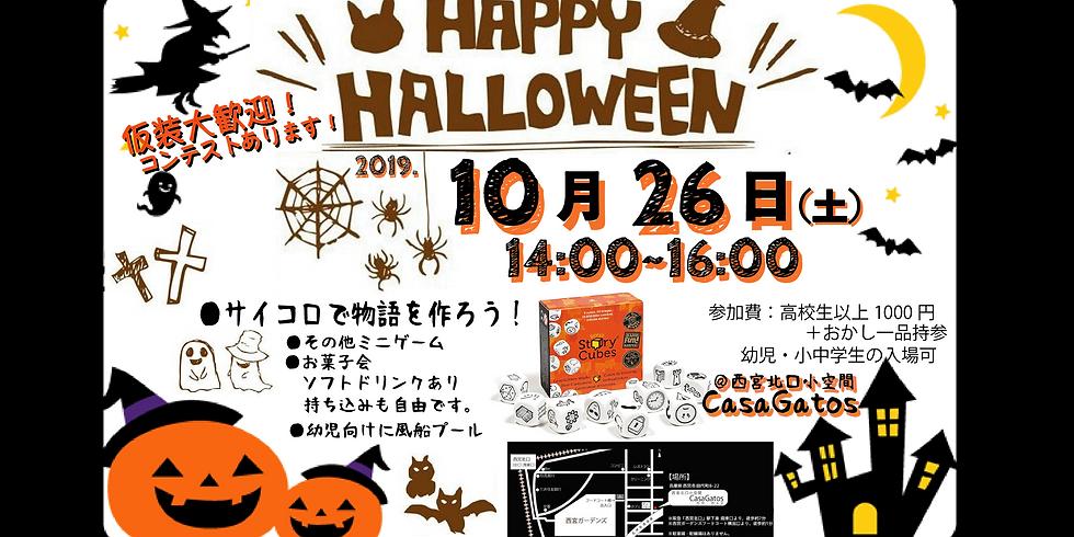 Happy Halloween Party! 2019
