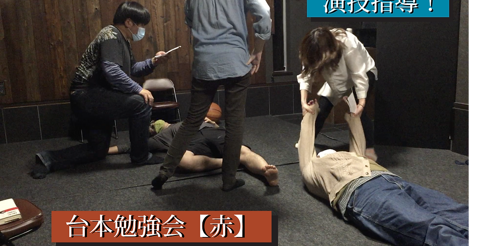 台本勉強会【赤】Vol.04