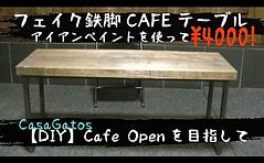 カフェテーブルTOP.png