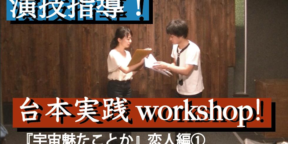 台本実践workshop 11/8