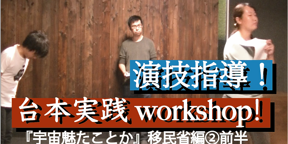 台本実践workshop 10/31