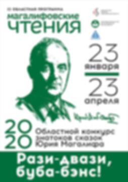 424px-Магалиф-2020.jpg