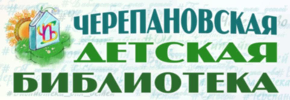 Черепановская детская библиотека.jpg