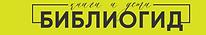 БиблиоГид-путеводитель-по-литературе-для