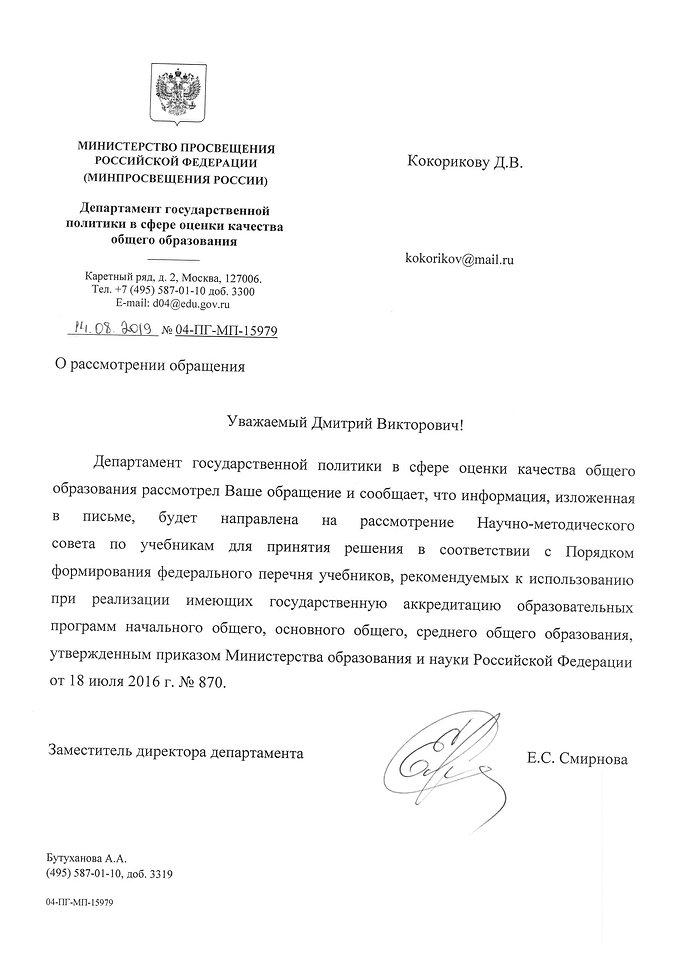 2 - ответ Минпросвета от 14.08.2019 г. (