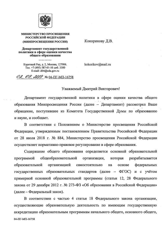 3 - ответ Минпросвета от 02.09.2019 г. (
