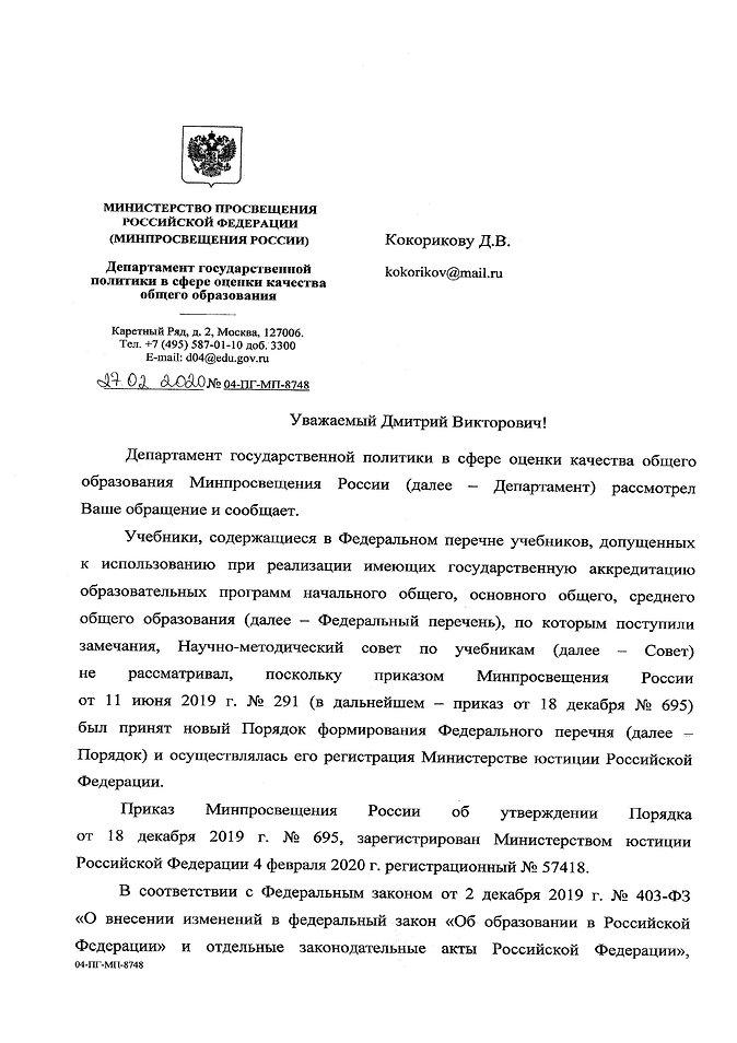 4 - ответ Минпросвета от 27.02.2020 г. (