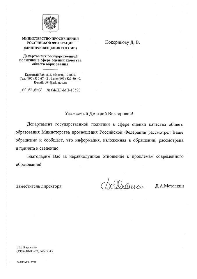1 - ответ Минпросвета от 11.07.2019 г. (