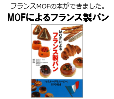 MOFによるフランス製パン