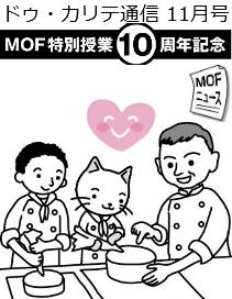 ドゥ・カリテ通信MOFニュース15年11月ごう